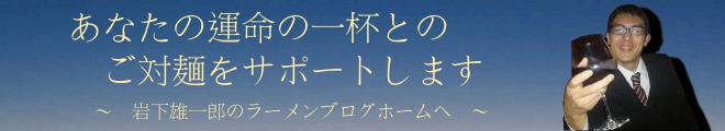 岩下雄一郎のラーメンブログホームへ