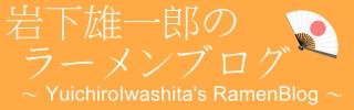 岩下雄一郎のラーメンブログ