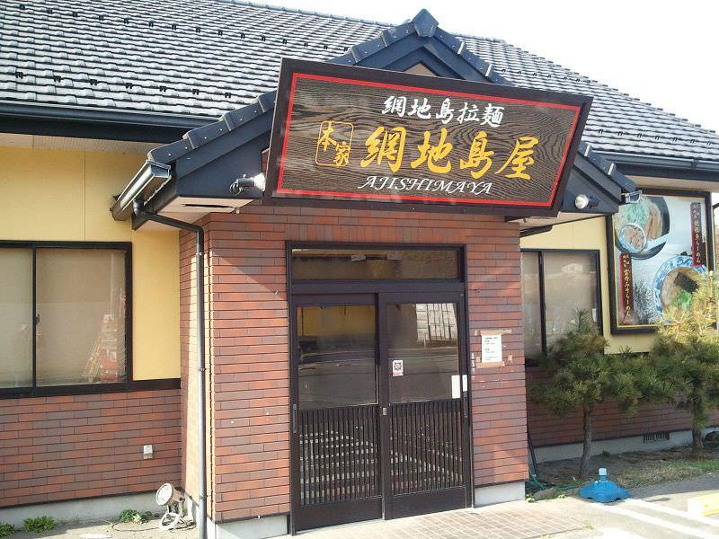 網地島屋松島店_外観