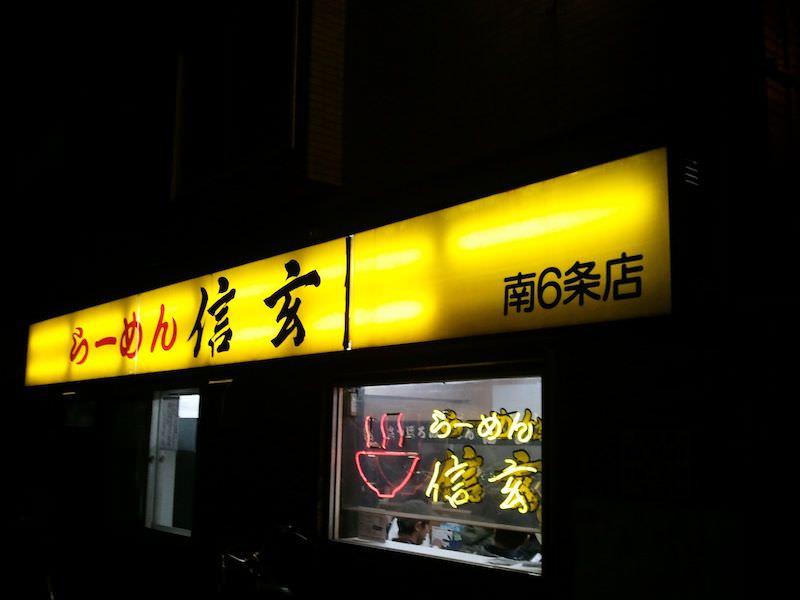 信玄南6条店_外観