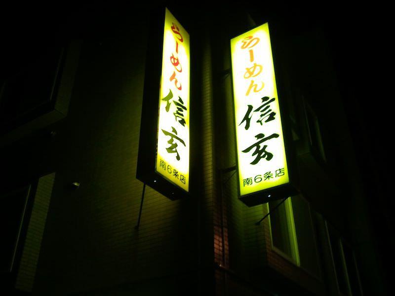 信玄南6条店_看板
