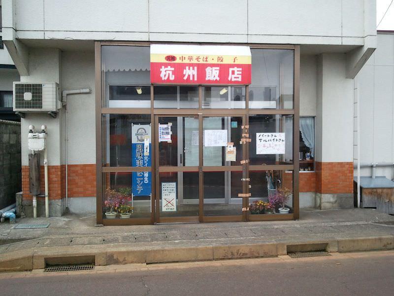 杭州飯店_外観