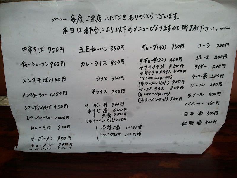 杭州飯店_メニュー