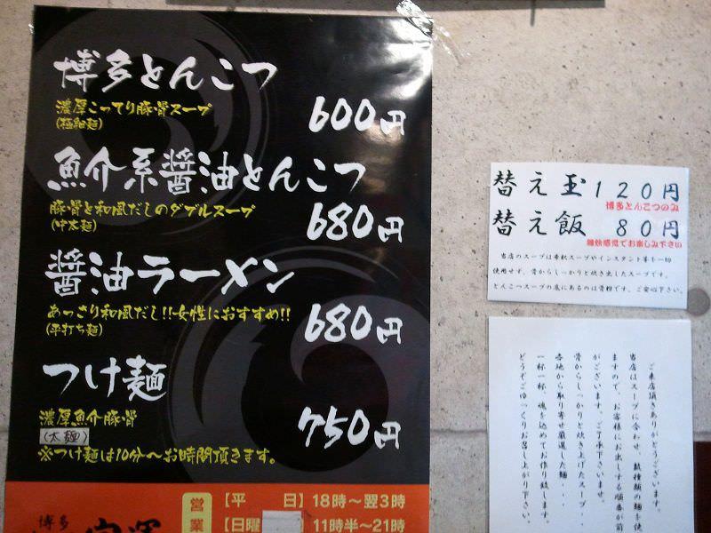 博多麺屋宗運_メニュー