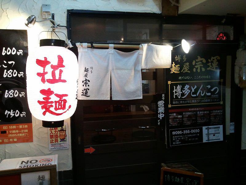博多麺屋宗運_外観
