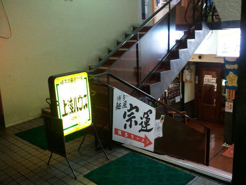 博多麺屋宗運_看板