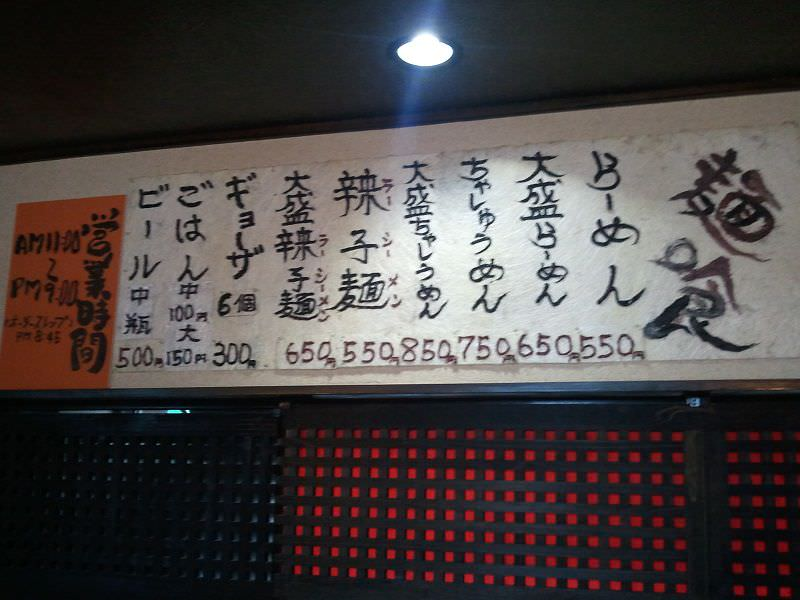 えぼし家_メニュー