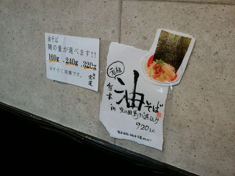 博多麺屋宗運_メニュー油そば