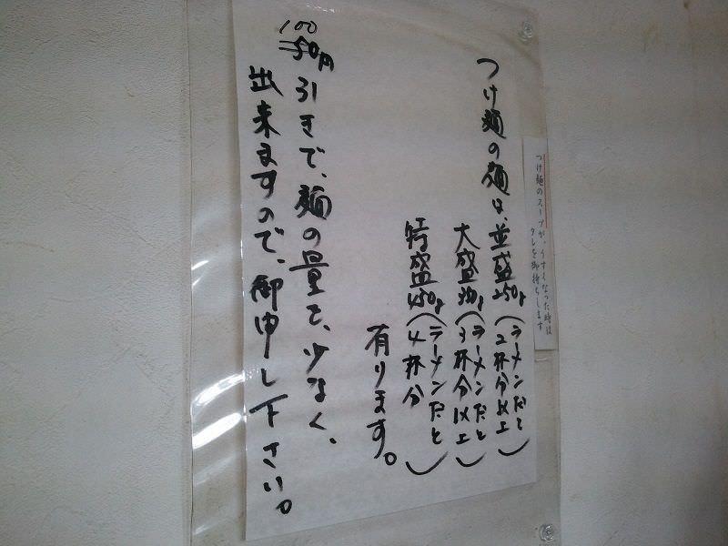 金太郎_つけ麺説明
