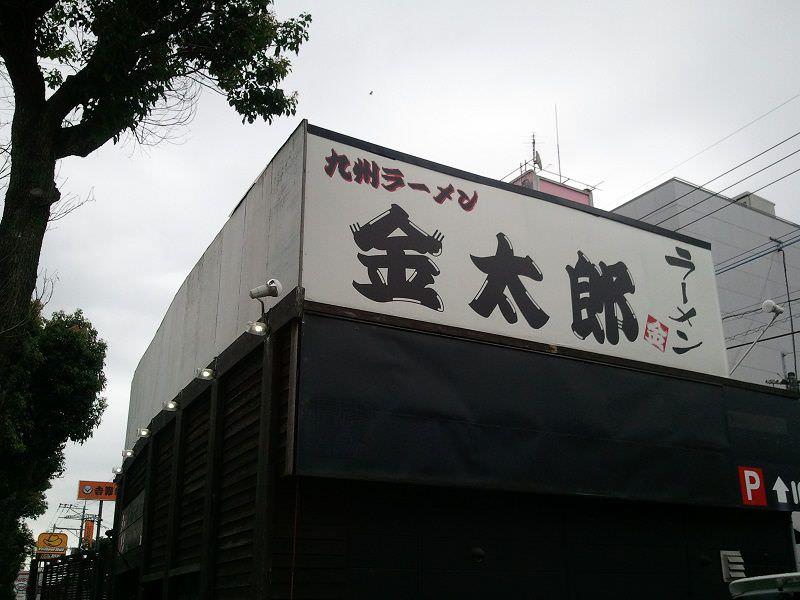 金太郎_外観