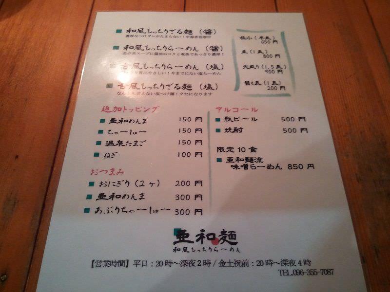 亜和麺_メニュー