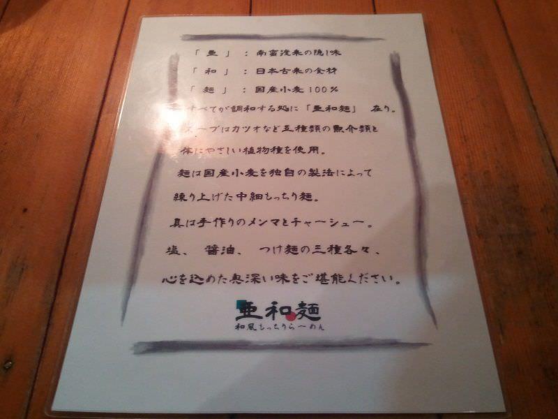 亜和麺_説明書き