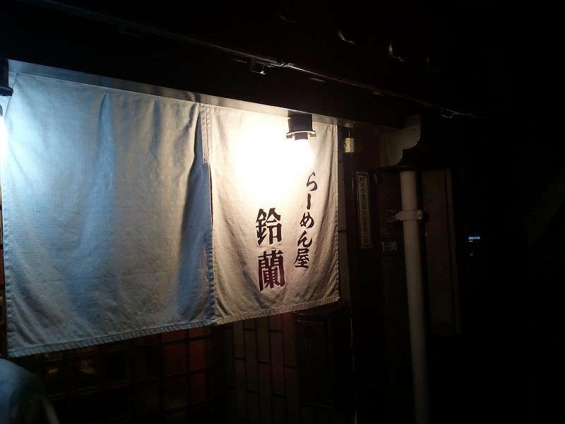 鈴蘭_暖簾