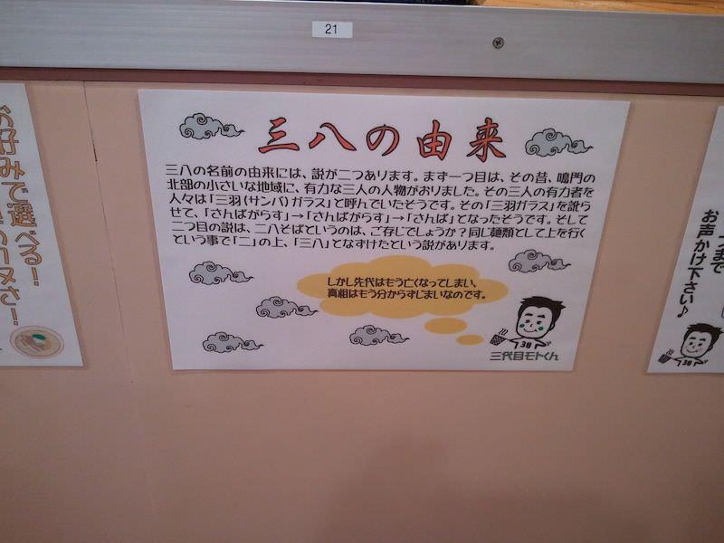 支那そば三八徳島駅前店_由来