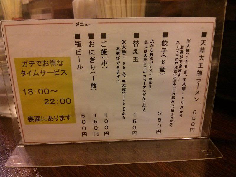 マルイチ食堂_メニュー