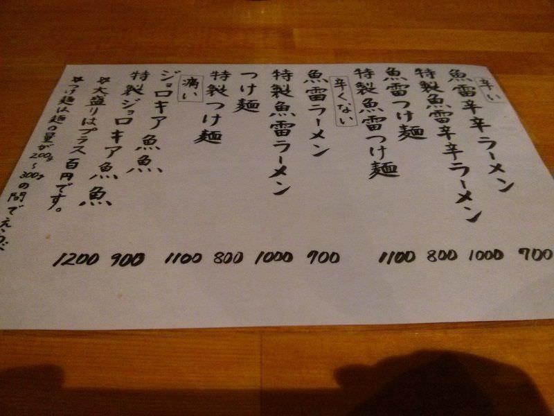 魚雷_メニュー