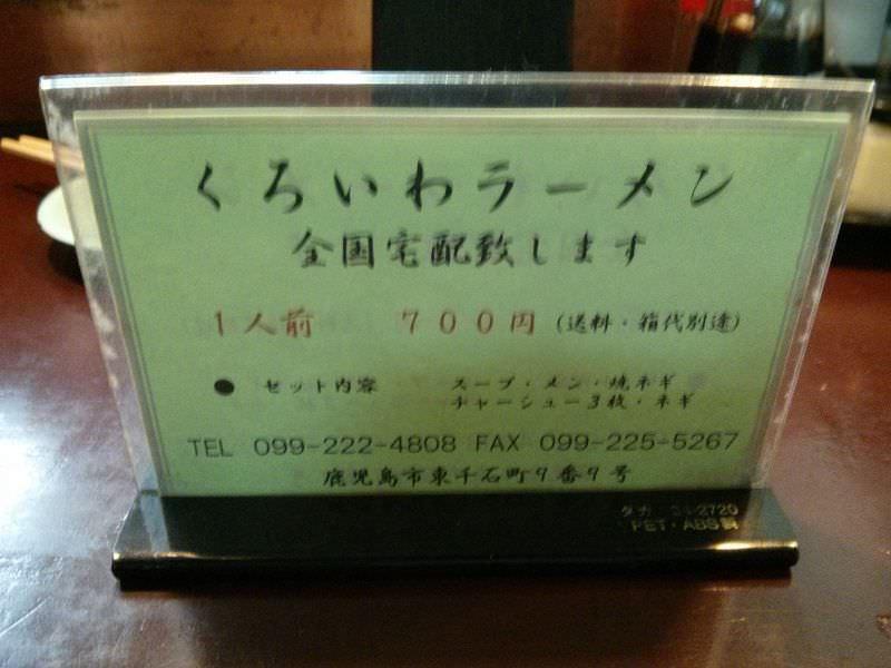 くろいわラーメン_配送