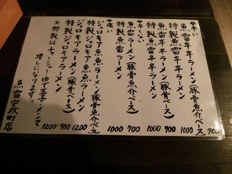 魚雷安政町店_メニュー