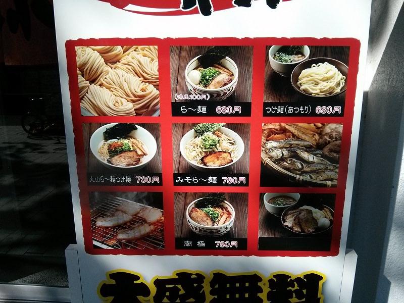 麺歩バガボンド_メニュー