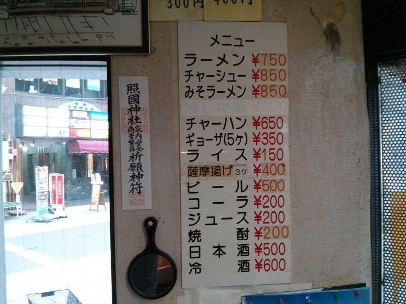 くろいわラーメン_メニュー1