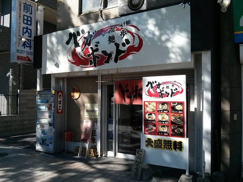 麺歩バガボンド_外観