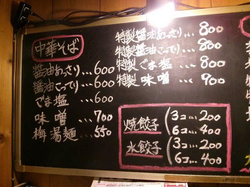 高松食堂_メニュー1