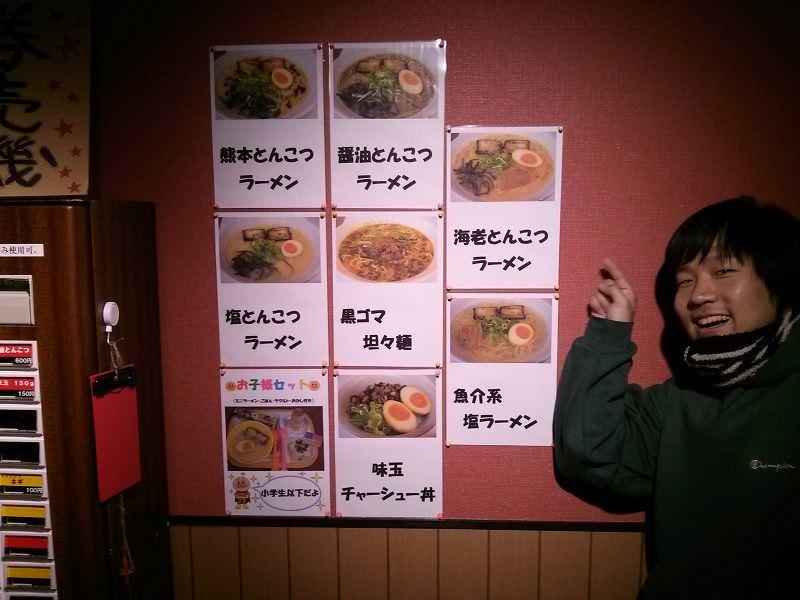 麺屋まるげん_写真メニュー