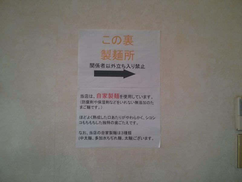 いっぷくラーメン_麺説明