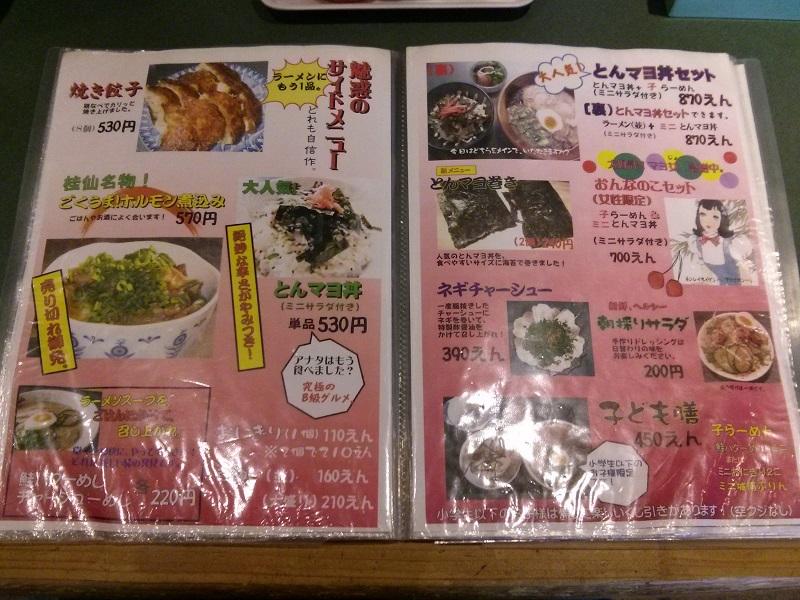 桂仙ラーメン_サイドメニュー