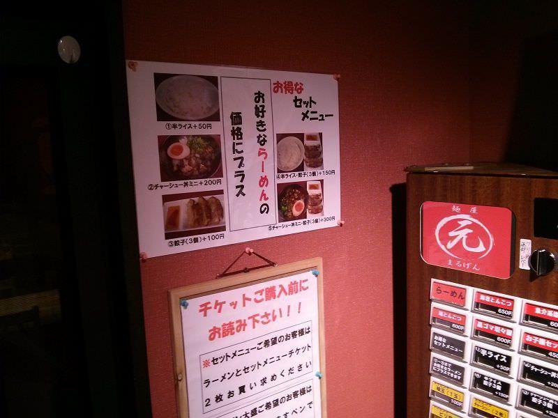 20140127麺屋まるげん_セットメニュー
