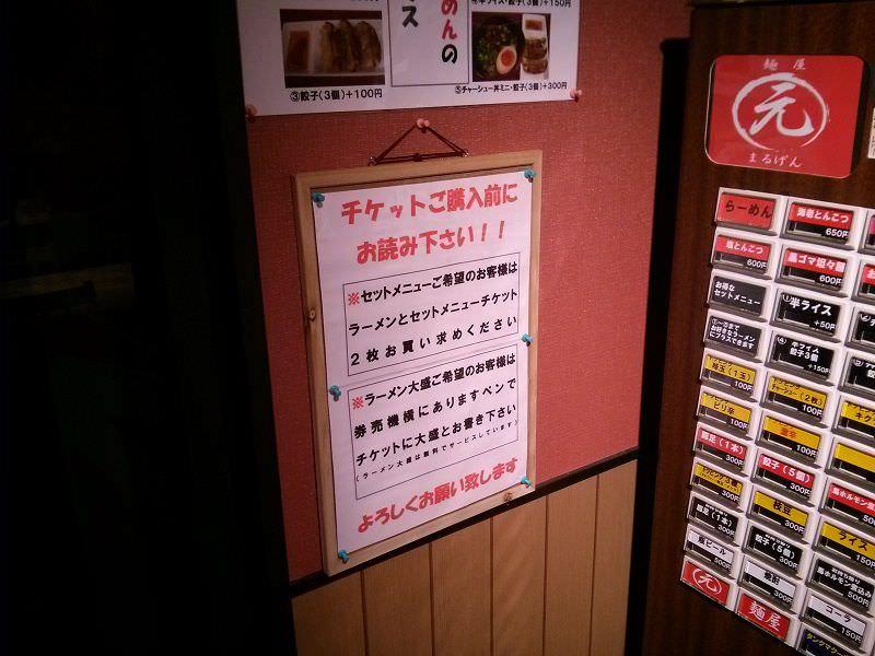 麺屋まるげん_チケット説明