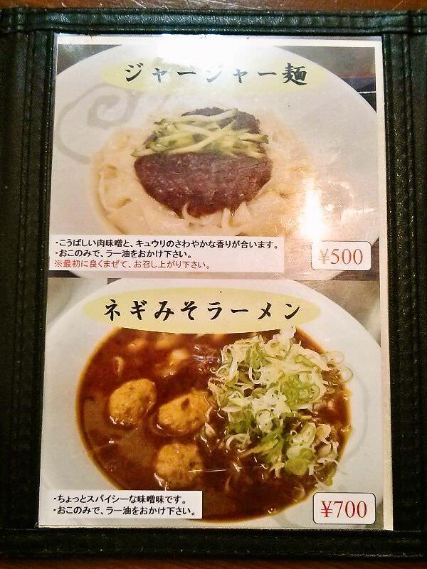 刀削麺丸新_メニュー2