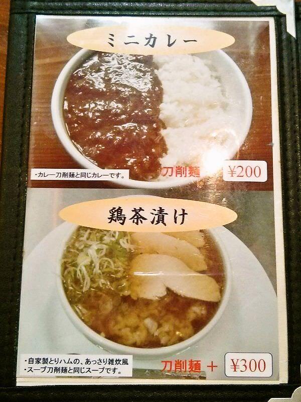 刀削麺丸新_メニュー4