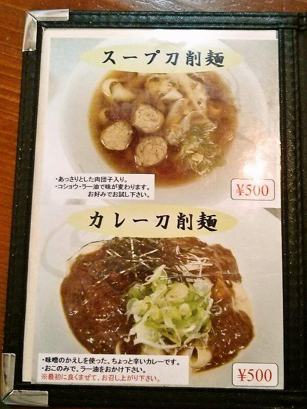 刀削麺丸新_メニュー1