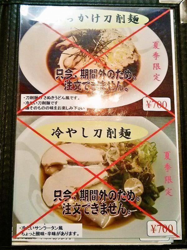 刀削麺丸新_メニュー3