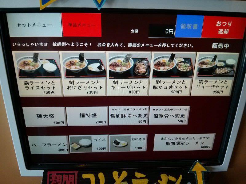 拉麺 劉_セットメニュー