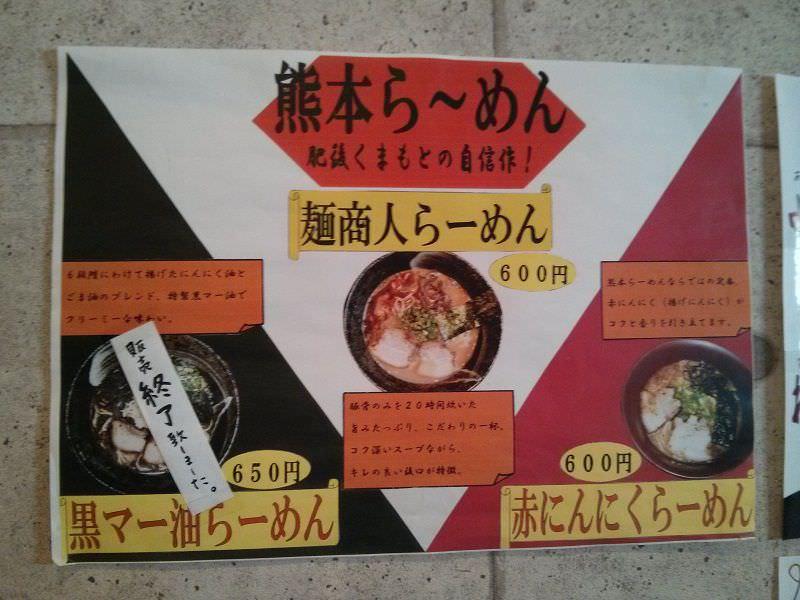 心生 麺商人_写真メニュー1