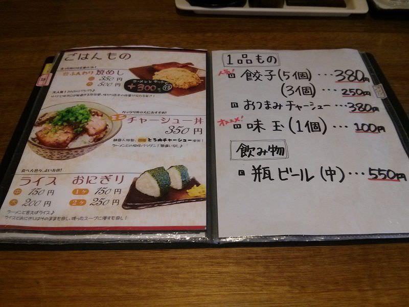 心生 麺商人_サイドメニュー