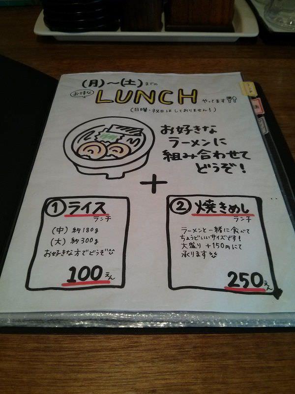 心生 麺商人_ランチメニュー