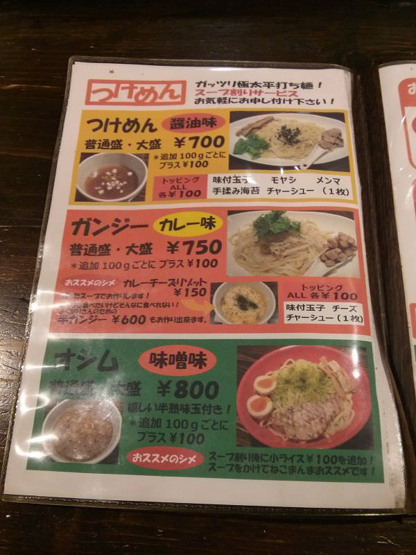 らぁめん臨機_つけ麺メニュー