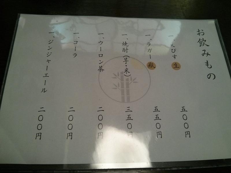 てしお醤油専門店_飲み物メニュー