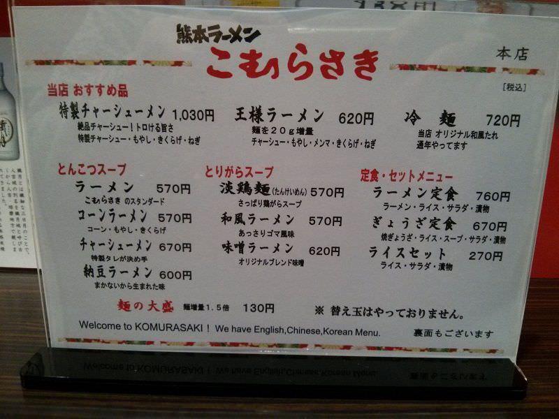 こむらさき本店_メインメニュー