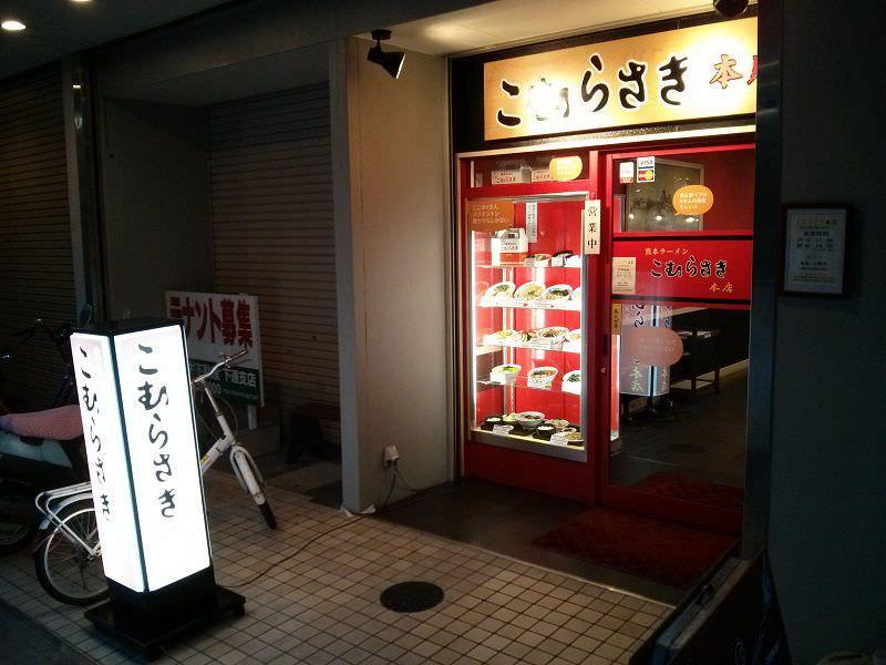 こむらさき本店_外観
