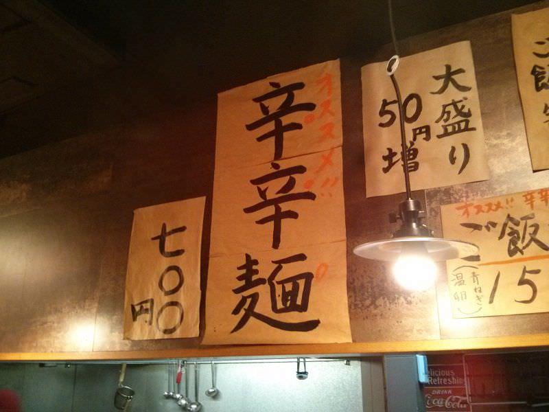 辛辛麺_メニュー1