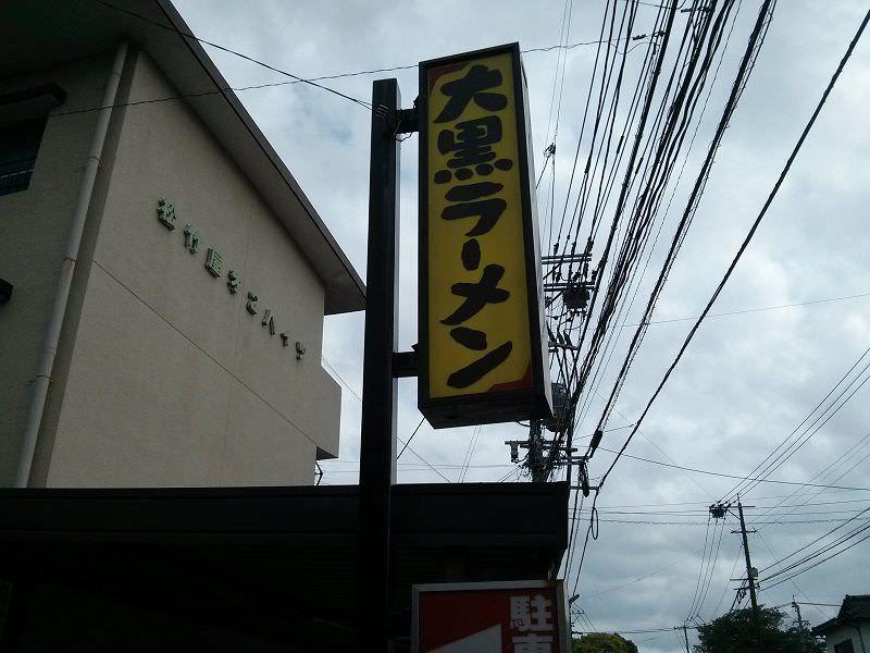 大黒ラーメン_看板