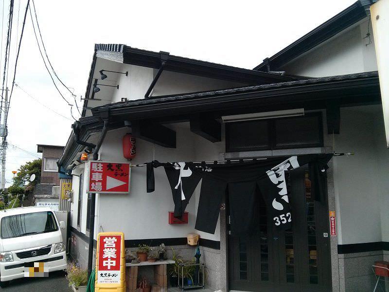 大黒ラーメン_外観1