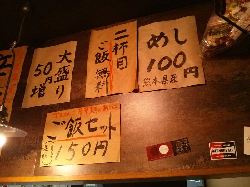 辛辛麺_メニュー2