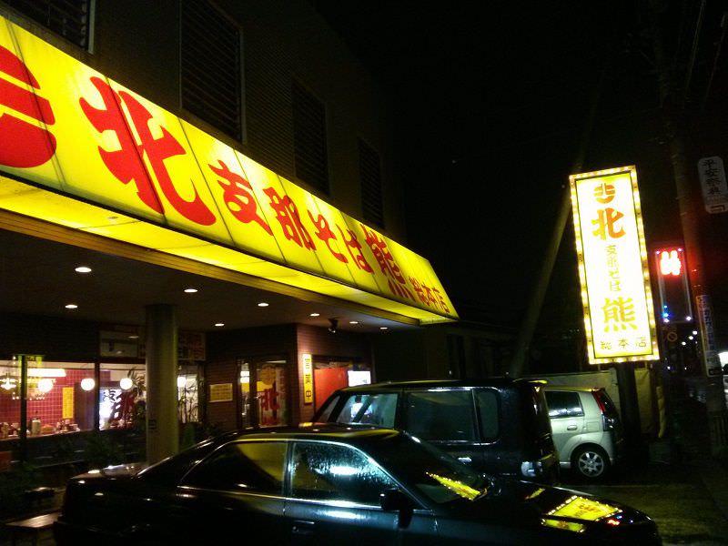支那そば 北熊 総本店_外観