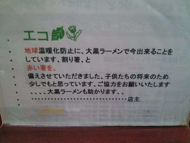 大黒ラーメン_エコ