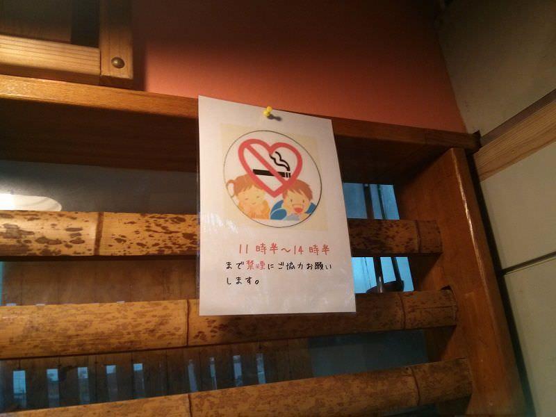 天心_禁煙